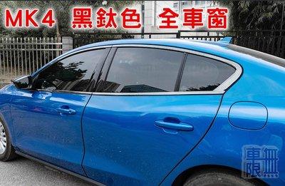 Focus  MK4 車窗 不鏽鋼 飾條 銀色 / 黑鈦色 / 卡夢款 共三色(STLine)
