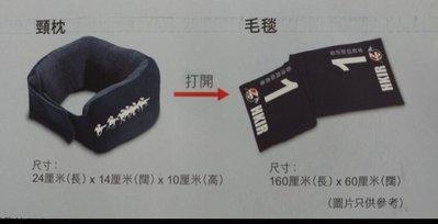 HKJC 香港賽馬會二合一頸枕毛毯100% 全新