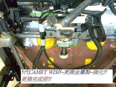 A-we汽車電動椅維修~TOYOTA  WISH  CAMRY  ALTIS   電動椅升降塑膠內齒輪,換金屬製齒輪!!限量優惠