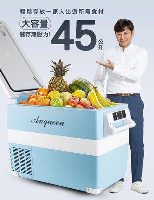 代理商公司貨 安晴 Anqueen 行動冰箱 45L 製冷-20°C 保溫保鮮 冷藏冷凍 車用 露營 送推車