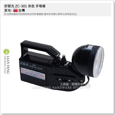 【工具屋】*含稅* 好眼光 ZC-301 黑色 手電筒 充電式手電筒 全自動充電式遠照燈 充飽自動斷電 手提式 台灣製