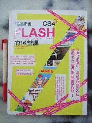 6980銤:A6cd☆2009年『正確學會FLASH的16堂課*有附光碟』施威銘研究室著《旗標》