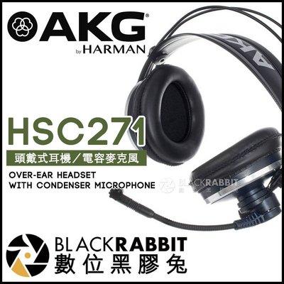 數位黑膠兔【 AKG HSC 271 ...