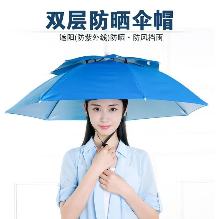 傘帽頭戴傘釣魚傘帽雙層頭戴式遮陽雨傘戶外垂釣防曬頭頂雨傘帽子