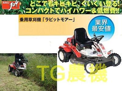 [TG農機]日本原裝駕駛式割草機/乘坐式割草機/除草機