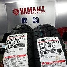 欣輪車業  普利司通 ML50 100-80-10 自取1350元