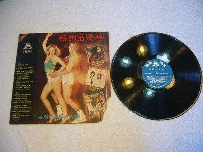 鐘聲黑膠唱片~~暢銷音樂(44)~~好時光.壞女孩.戰鬥.愛我在今宵.到倫敦的最後列車