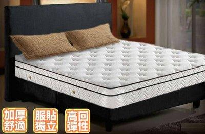 【床工坊】獨立筒床墊 桃園 「雲端三線高回彈獨立筒」三段式針織舒柔布 3.5尺單人加大【汽車旅館專用床】