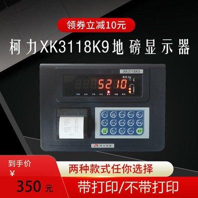 現貨 柯力XK3118K9電子地磅汽車衡稱重顯示器控制儀表帶打印正品