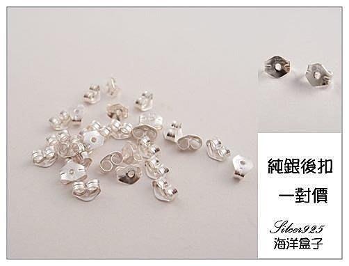 ☆§海洋盒子§☆925純銀後扣(一對價10元).(扣子.後塞.塞子..純銀耳環) 耳扣.earring backs