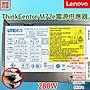 【漾屏屋】含稅 Lenovo 聯想 M72e 280W 原廠 電源供應器 12V 18A 54Y8895