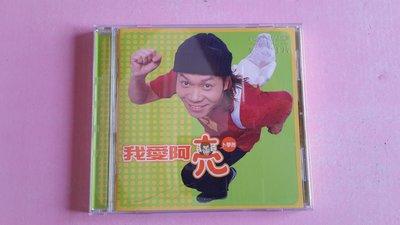 【鳳姐嚴選二手唱片】 卜學亮 我愛阿亮 CD+回函卡