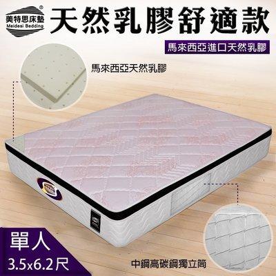 床墊~美特思~~ 三線獨立筒乳膠床墊 10年 馬來西亞乳膠 中鋼獨立筒彈簧 天然乳膠 單人床 全省免