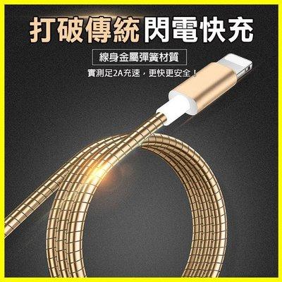 金屬彈簧閃電快充傳輸充電線 iphon...