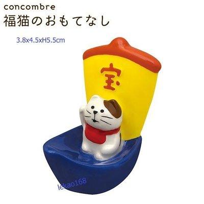 Decole concombre2019乙亥新年快樂三毛貓寶船筷架擺飾 [新到貨   ]