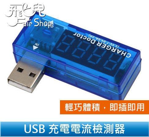 【飛兒】體積小巧 即插即用 USB 充電 電流 電壓 檢測器 行動電源 電流表 電壓表 測試儀