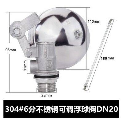 不鏽鋼浮球開關 6分 水塔浮球進水器 DN20 水位控制器 進水閥 浮球閥 水箱水塔液位浮球開關