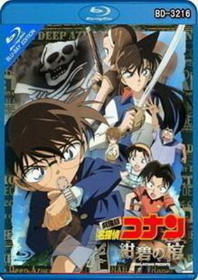 【藍光電影】名偵探柯南2007:紺碧之棺?  7-053