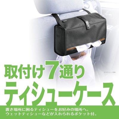 CARMATE 多功能面紙盒套 DZ491