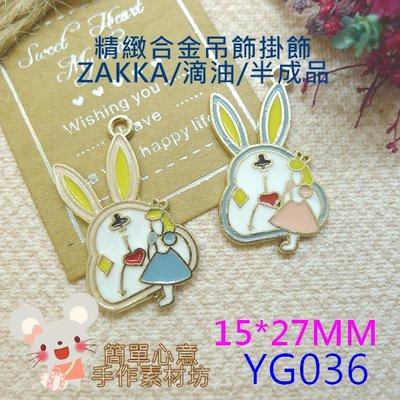 YG036【每個18元】15*27MM精緻滴油彩色愛麗絲兔子造型時鐘合金掛飾(二色)☆耳環配飾吊飾【簡單心意素材坊】