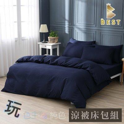 【現貨】經典素色涼被床包組 單人 雙人 加大 均一價 深海藍 柔絲棉 床包加高35CM 日式無印風格 BEST寢飾