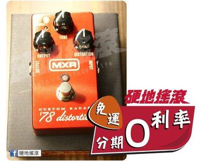 『硬地搖滾』全館免運!分期零利率!MXR M78 custom Badass Distorsion