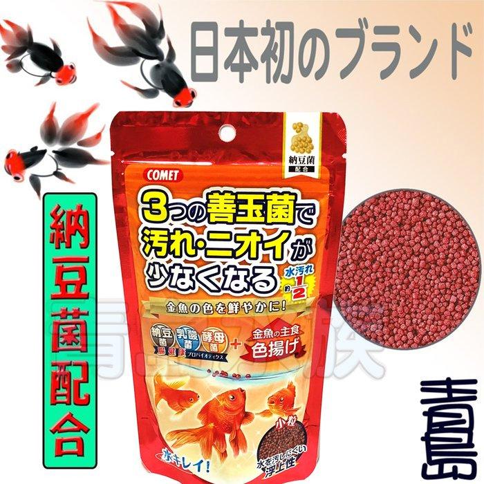 T。。。青島水族。。。日本comet可美多--金魚飼料 金魚主食(納豆菌配方)==增艷小顆粒90g