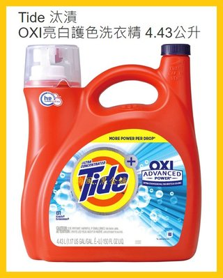 【Costco好市多熱賣-現貨】Tide 汰漬 OXI亮白護色洗衣精 4.43公升