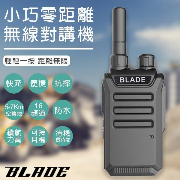 【刀鋒】BLADE 小巧零距離無線對講機 現貨 5-7公里皆可使用 附贈充電頭 充電線 背夾 夾式耳機