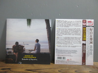 KINGS OF CONVENIENCE 好自在樂團,DECLARATION OF DEPENDENCE 靠得住,