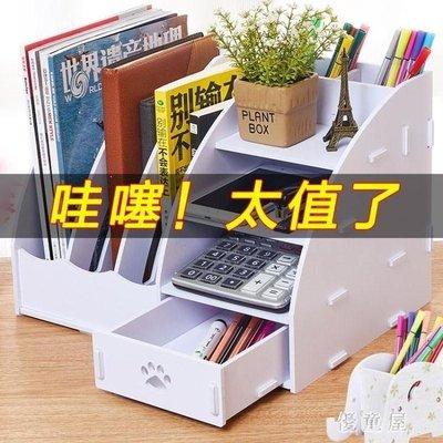 哆啦本鋪 書立學生書架桌面辦公文件夾收納盒置物架整理架小抽屜儲物盒塑料 8199 D655