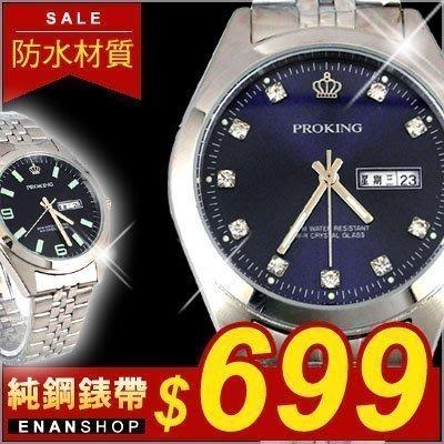 惡南宅急店【0498F】多款任選 專櫃品質金屬手錶 純鋼錶帶 男錶女錶可 情侶錶可 送禮推薦
