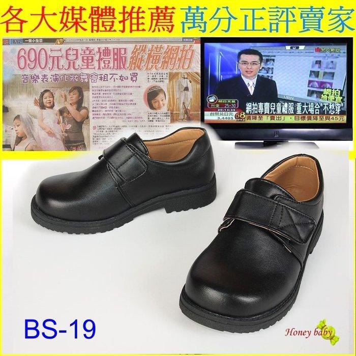 HoneyBaby~BS~19~專搭 兒童西裝.西裝褲,黑色皮鞋~新貨上架. (小25~31碼下標區)