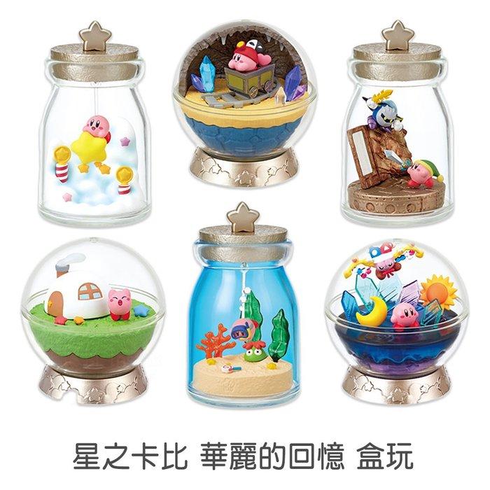 Re-MeNT【星之卡比 華麗的回憶 盒玩 一盒六個】日本進口 世界的回憶 瓶中造景 水晶球場景 菲林因斯特