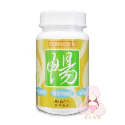 新升級 SLENDER暢快錠(添加諾麗果+黑棗酵素) 30顆/罐 十罐免運 @美姬重妝