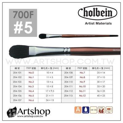 【Artshop美術用品】日本 HOLBEIN 好賓 700F 黑貂水彩筆 (半圓) 5號