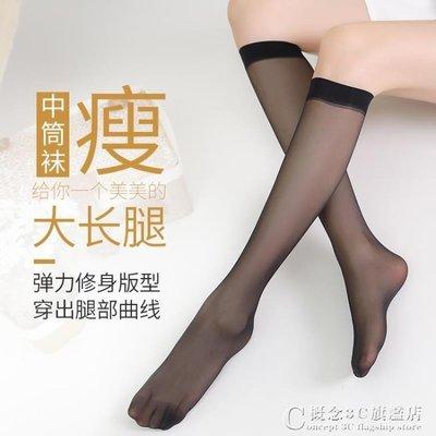 中筒絲襪女防勾絲超薄款隱形黑肉色短襪半截半筒中長絲襪