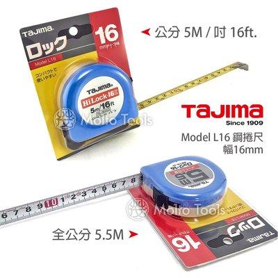 56工具箱 ❯❯日本 TAJIMA Hi-Lock 5米 / 16英呎 5M / 16Ft. 高精度 鋼捲尺 自動捲尺