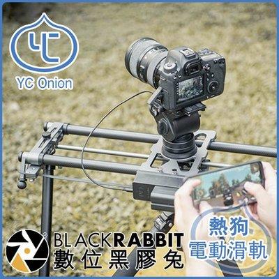 數位黑膠兔【 洋蔥工廠 YC Onion 熱狗電動滑軌 60cm 】 相機滑軌 APP 錄影 電動 滑軌 攝影軌道