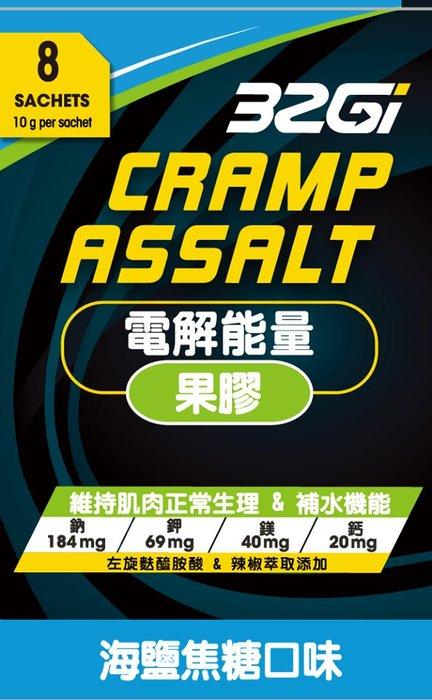 騎跑泳者 - 32Gi 電解能量包 藍色乖乖膠 (海鹽焦糖口味) 一盒8包540元,補充能量、電解質,預防運動時抽筋