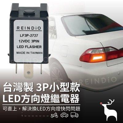 台灣製 K6 K7 K8 K9 直上 LED方向燈繼電器 防快閃 閃光器 閃爍器 方向燈閃光器 繼電器 喜美 雅歌 可用