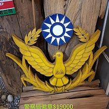 警察局徽章
