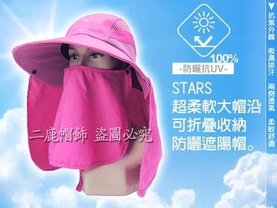 ☆二鹿帽飾☆STARS 抗UV- 超柔軟大帽沿可折疊收納防曬遮陽帽 /工作帽-桃紅色