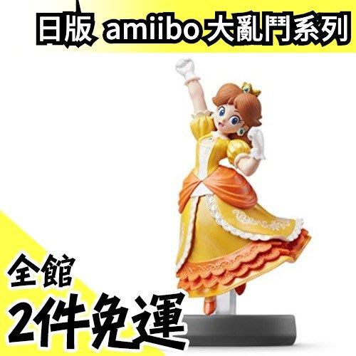 【日版 黛西公主】空運 日本 amiibo 大亂鬥系列 NFC可連動公仔 任天堂 WII 超級瑪利歐【水貨碼頭】