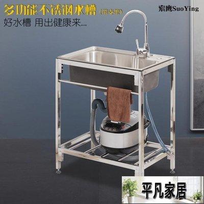 廚房不銹鋼水槽簡易洗菜盆單槽水池水盆家用洗碗池洗手盆帶支架子  ATF【平凡家居】