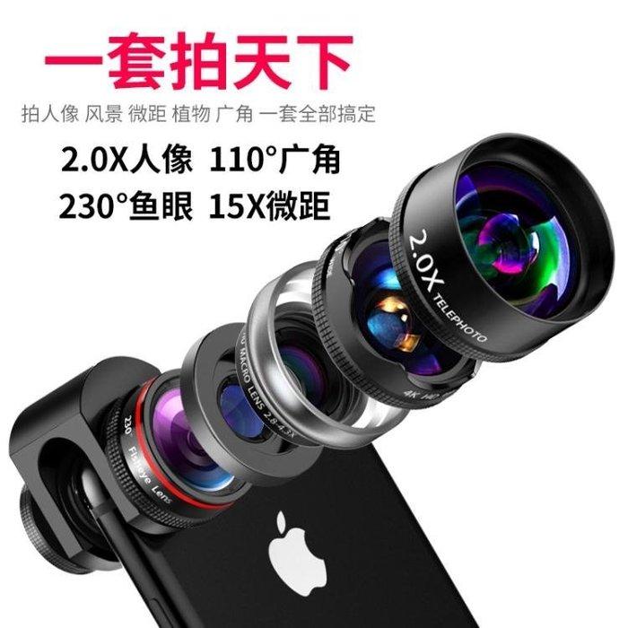 廣角手機鏡頭人像長焦微距蘋果6s華為7iphonex通用自拍照像單反攝像頭8r外置