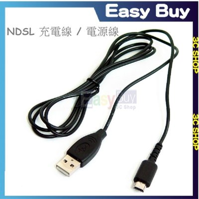 【Easy Buy】NDSL 充電線 遊戲機 充電 PC連接 隨插即充