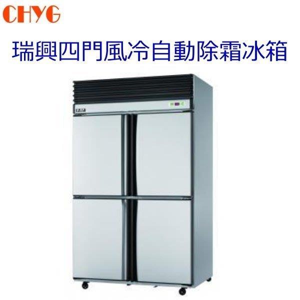 【華昌料理餐飲設備】全新台灣瑞興4尺四門風冷自動除全冷藏冰箱RS-R1005
