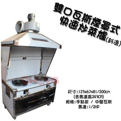 華昌  全新 雙口炒台+抽風設備+風管+馬達/快炒台/炒菜台(斜邊)