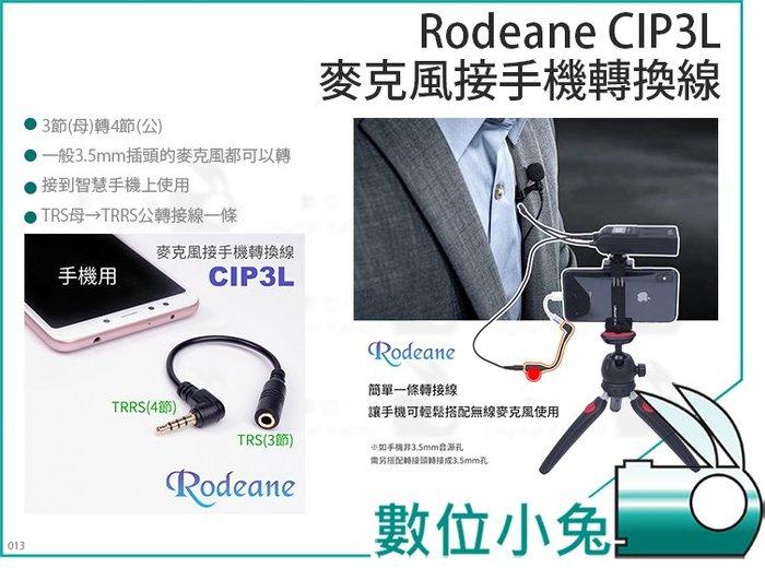 數位小兔【Rodeane CIP3L 麥克風接手機轉換線】手機直撥 採訪 功能同BY-CIP2/CS4 3節轉4節